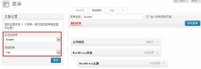 WordPress导航菜单函数register_nav_menus() 和 wp_nav_menu()
