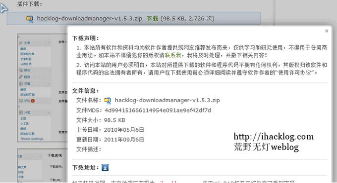 WordPress下载管理插件:Hacklog-downloadmanager