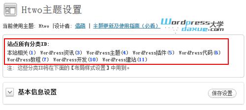 WordPress代码 之 获取WordPress所有分类名字和ID