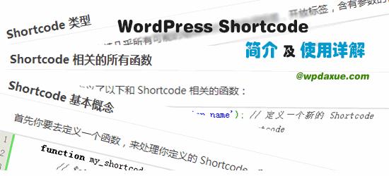 WordPress Shortcode(简码)介绍及使用详解